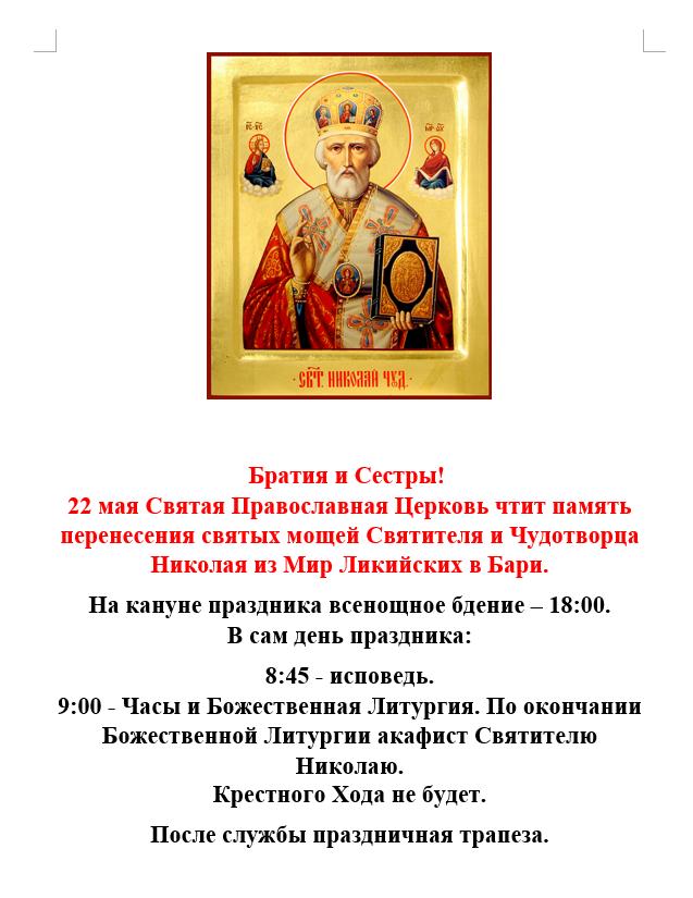 престольный рус